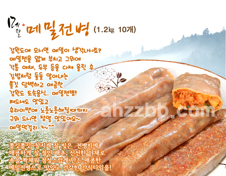매콤맛난 안흥찐빵마을의 메밀전병