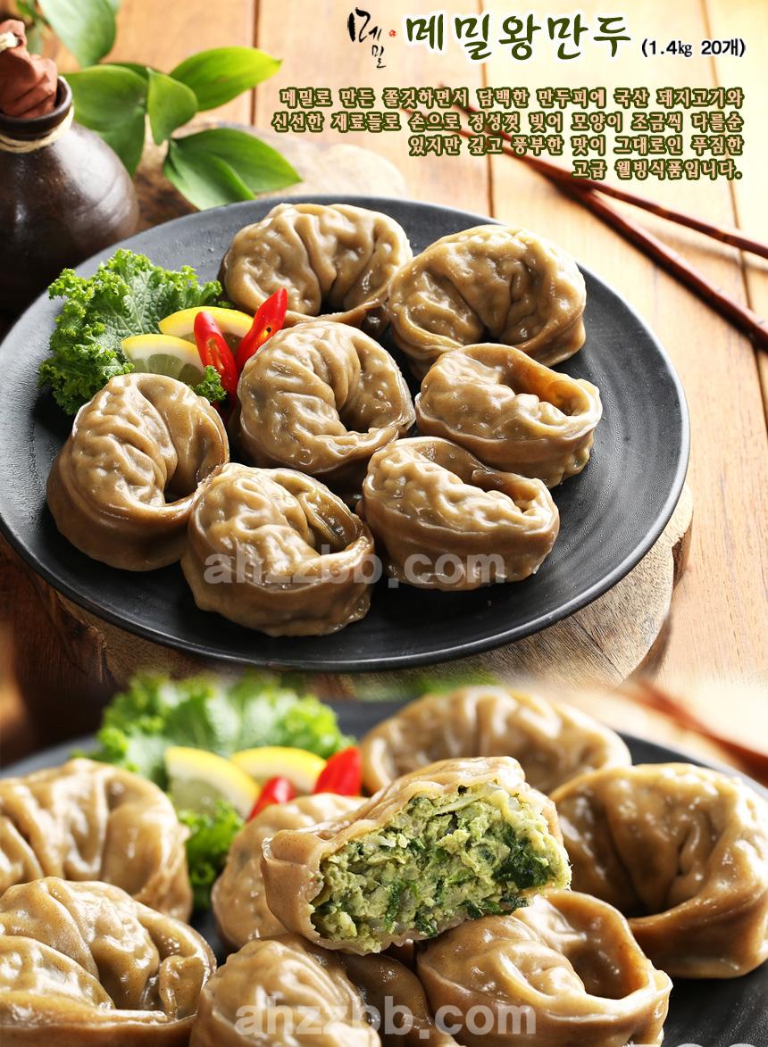 안흥찐빵마을의 메밀로 만든 쫄깃한 만두피에 국내산고기와 신선한 재료들로 깊고 풍부한 맛을 가진 메밀왕만두