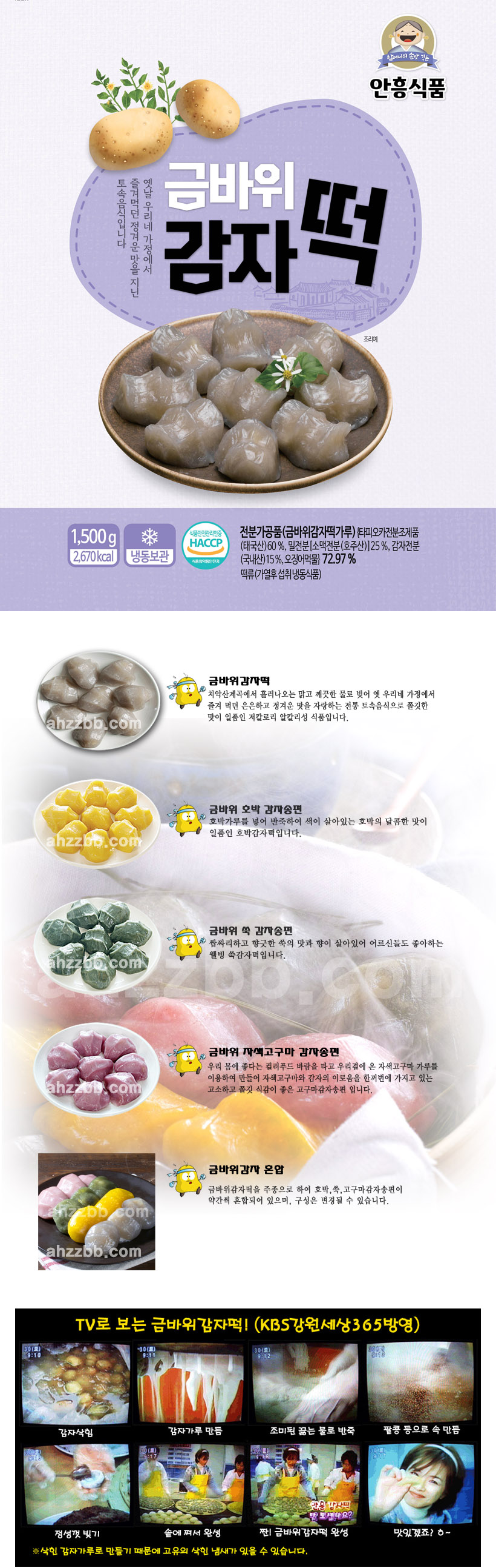 안흥찐빵마을의 금바위감자떡 및 감자송편
